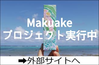 HP用Makuakeバナー