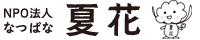 NPO法人 夏花